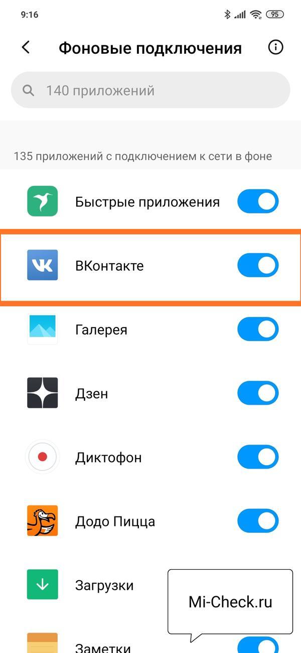 Разрешение приложения вконтакте использовать интернет в фоновом режиме в MIUI 11