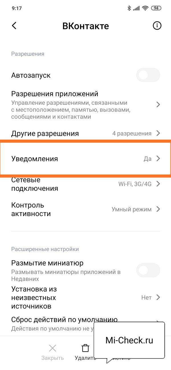 Системные настройки уведомлений приложения вконтакте в MIUI 11