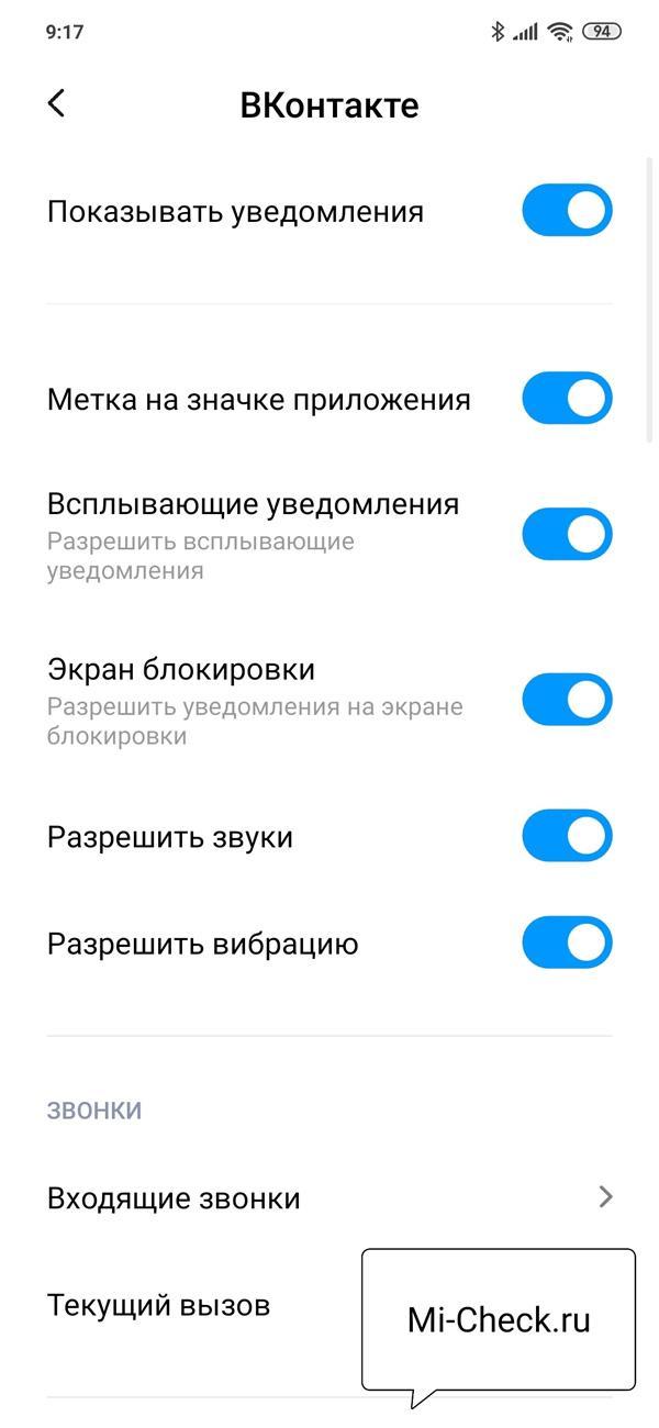 Настройка уведомлений вконтакте