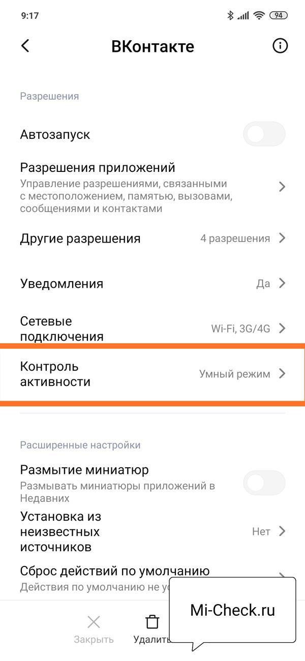 Настройка контроля активности вконтакте в MIUI 11