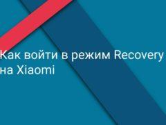 Как войти в режим Recovery и выйти на Xiaomi (redmi)
