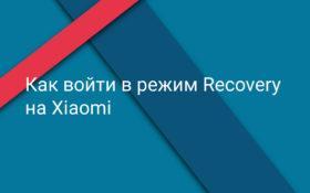 Как войти в режим Recovery на Xiaomi