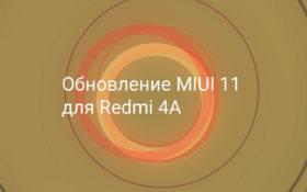 Обновление MIUI 11 для Redmi 4A