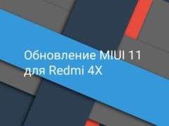 Обновление MIUI 11 для телефона Redmi 4X
