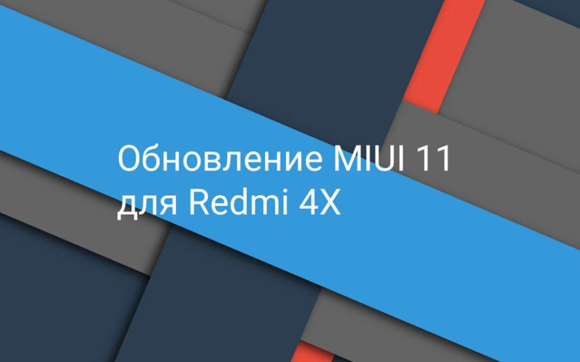 Обновление MIUI 11 для Redmi 4x