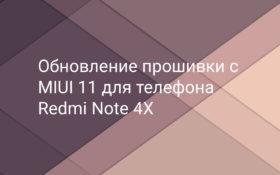 Обновление прошивки MIUI 11 для телефона Redmi Note 4X