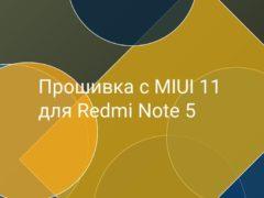 Скачать прошивку с MIUI 11 для Redmi Note 5