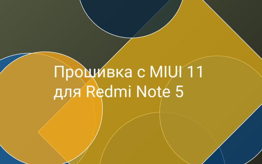 Прошивка с MIUI 11 для телефона Redmi Note 5