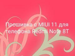 Global Stable прошивка с MIUI 11 для смартфона Redmi Note 8T