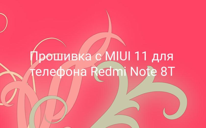 Прошивка с MIUI 11 для Redmi Note 8T