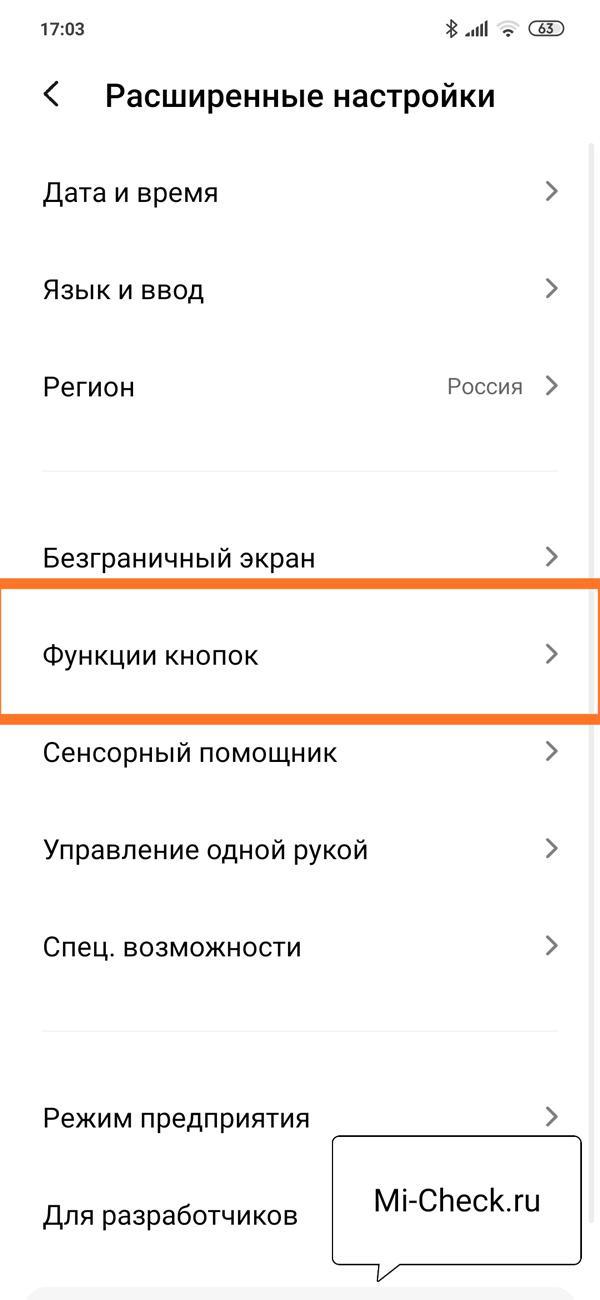 Настройка функций кнопок на Xiaomi