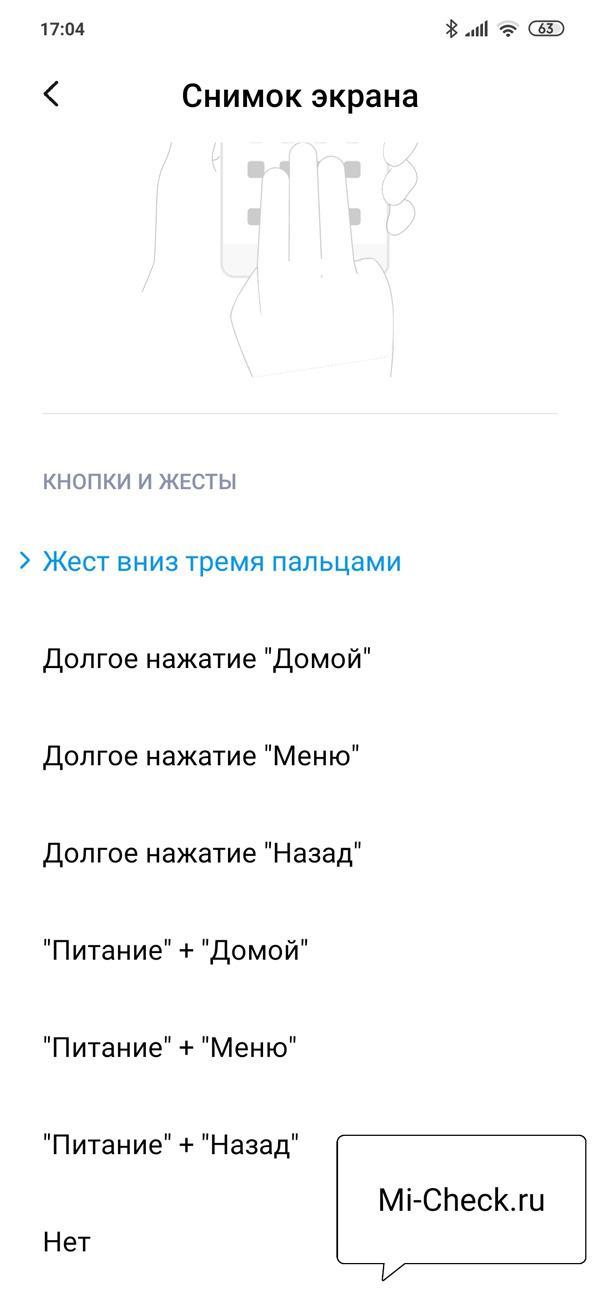 Настройка кнопок для снимка экрана на Xiaomi