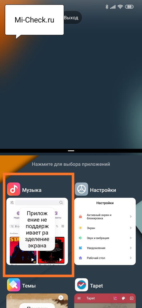 Приложение Музыка не поддерживает режим разделения экрана на Xiaomi