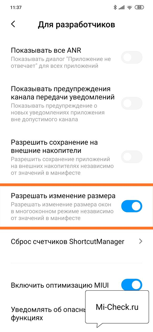 Параметр Разрешить изменение размера окна в режиме для разработчика на Xiaomi