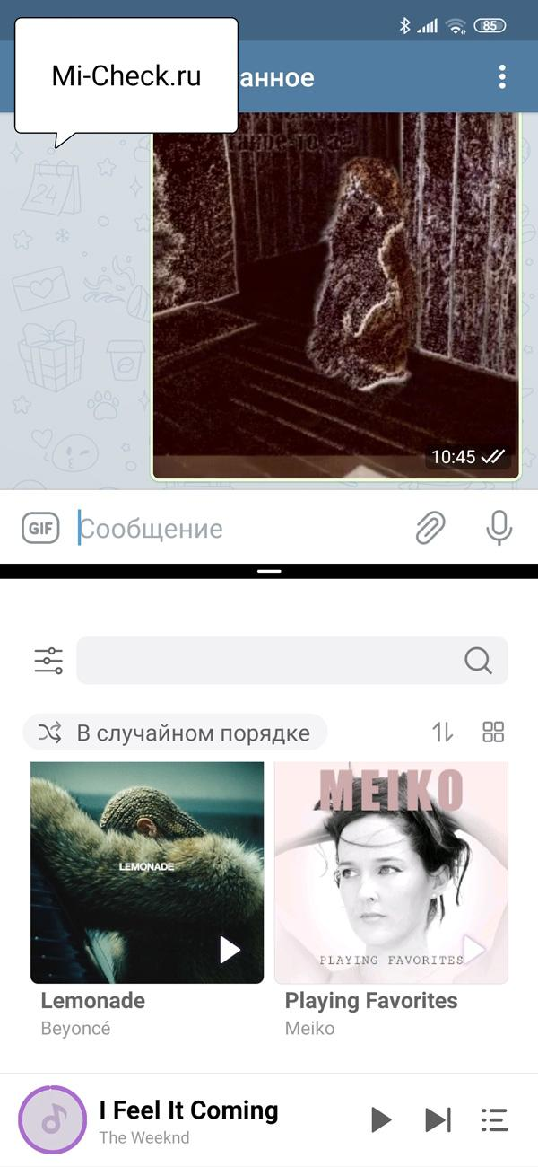 Режим принудительного разделения экрана активен на Xiaomi