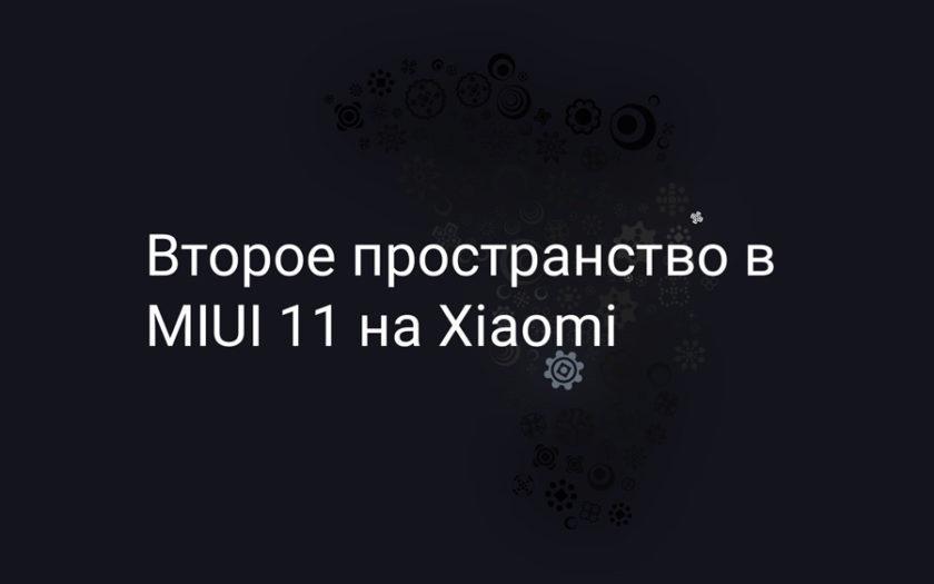 Второе пространство в MIUI 11