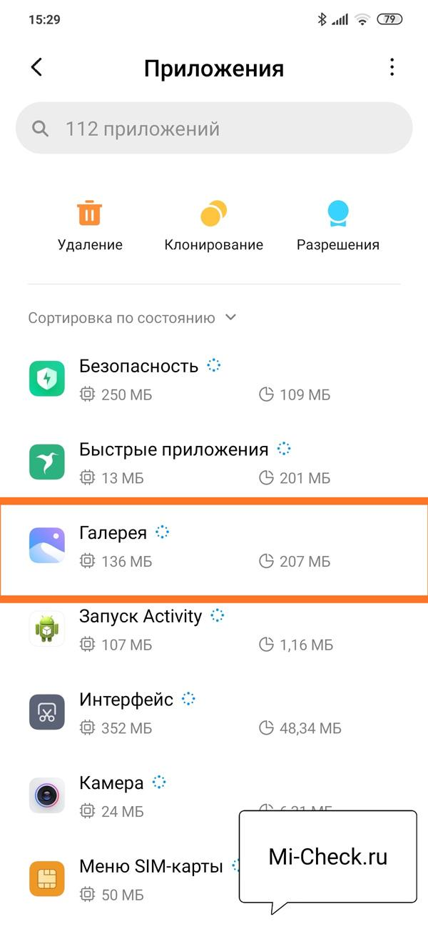 Приложение галерея в общем списке в MIUI 11 на Xiaomi