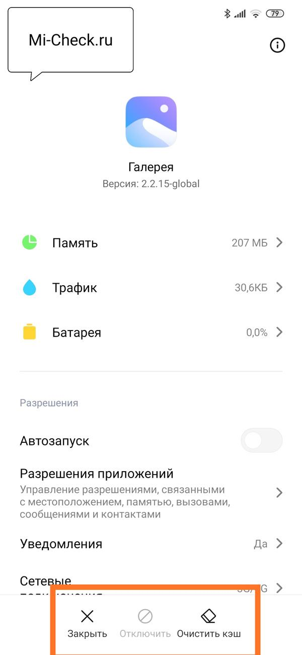 Кнопки очистки кеша приложения и его закрытия в MIUI 11