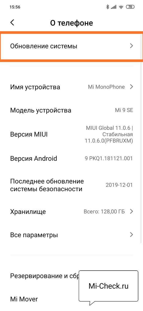 Обновление системы MIUI 11