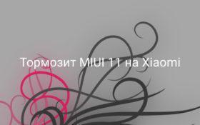 Тормозит система после установки MIUI 11