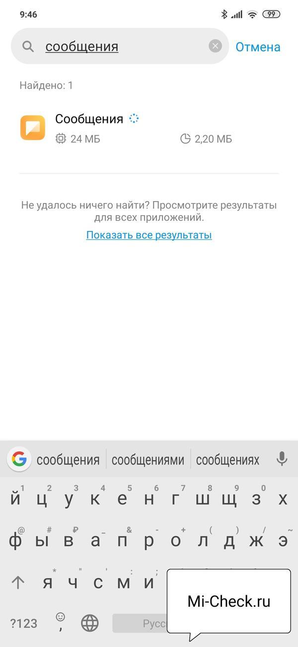 Поиск приложения в общем списке