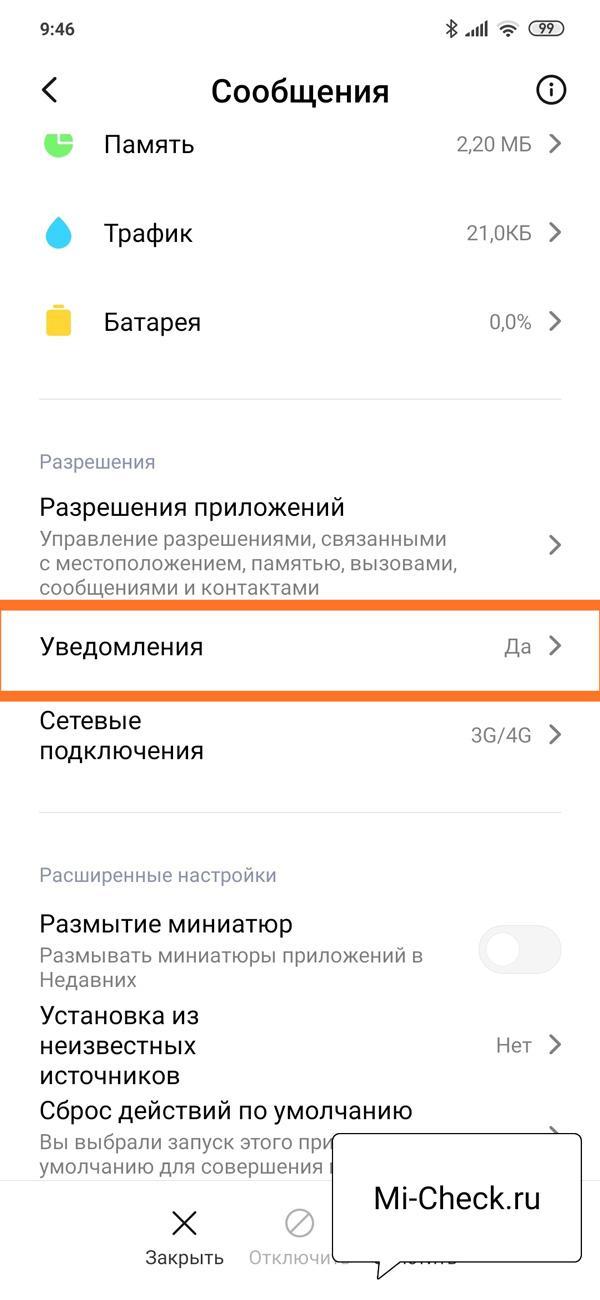 Настройка уведомлений для приложения сообщения на Xiaomi