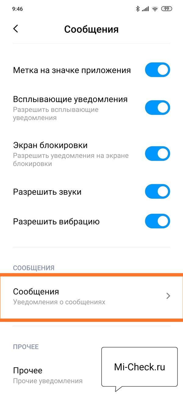 Пункт Сообщения отвечает за настройку звука уведомлений приложения на Xiaomi