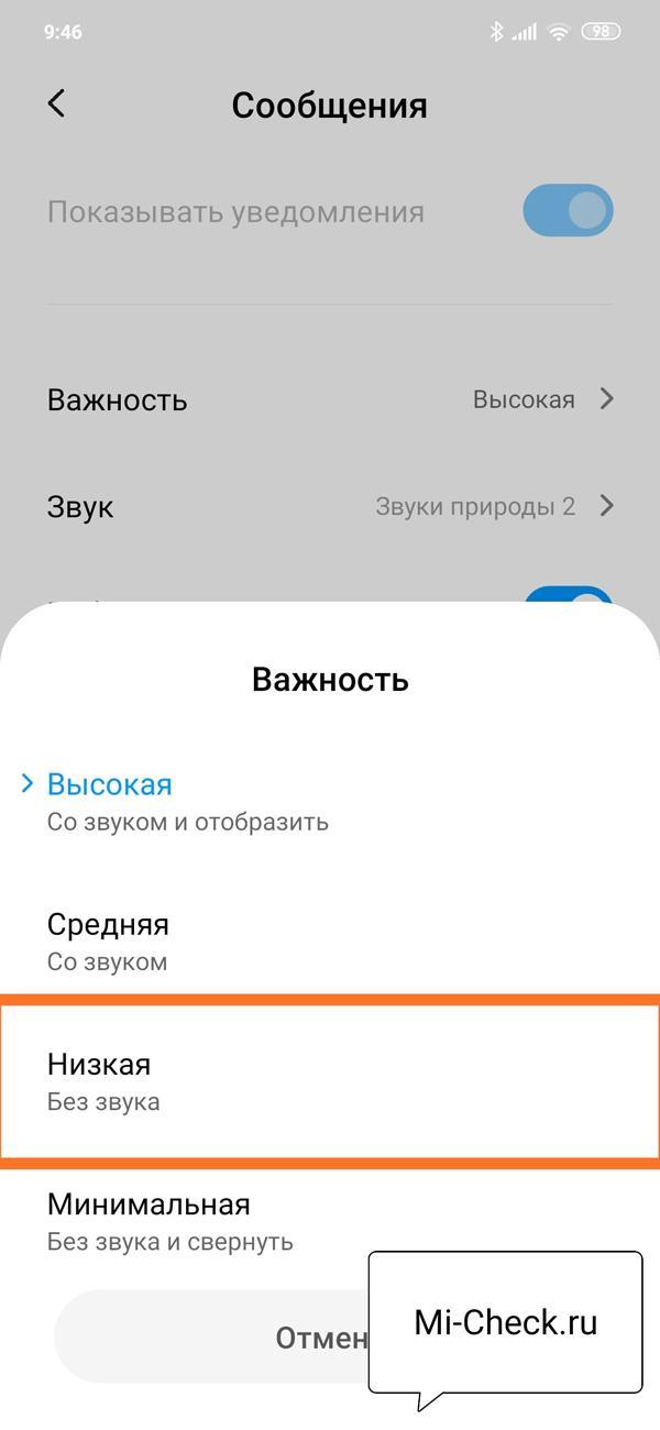 Выбор важности звука уведомлений на Xiaomi