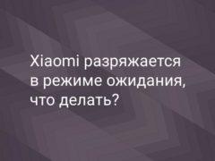 Что делать, если Xiaomi (Redmi) разряжается в режиме ожидания?