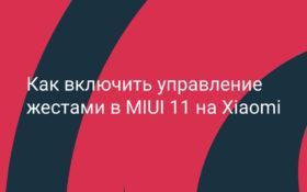 Как включить управление жестами в MIUI 11