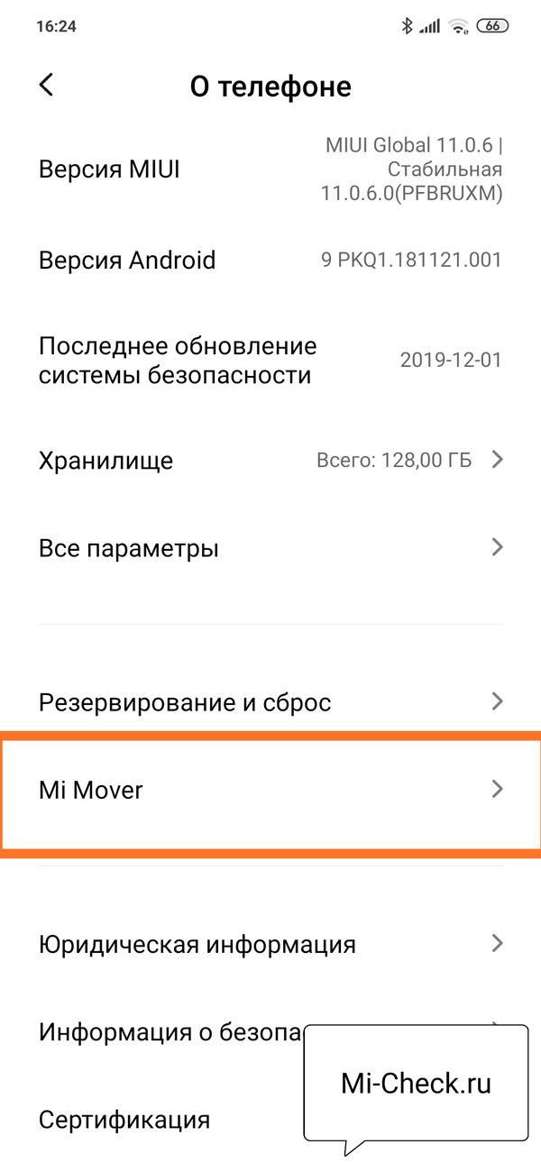 Программа Mi Mover для синхронизации телефонов Xiaomi