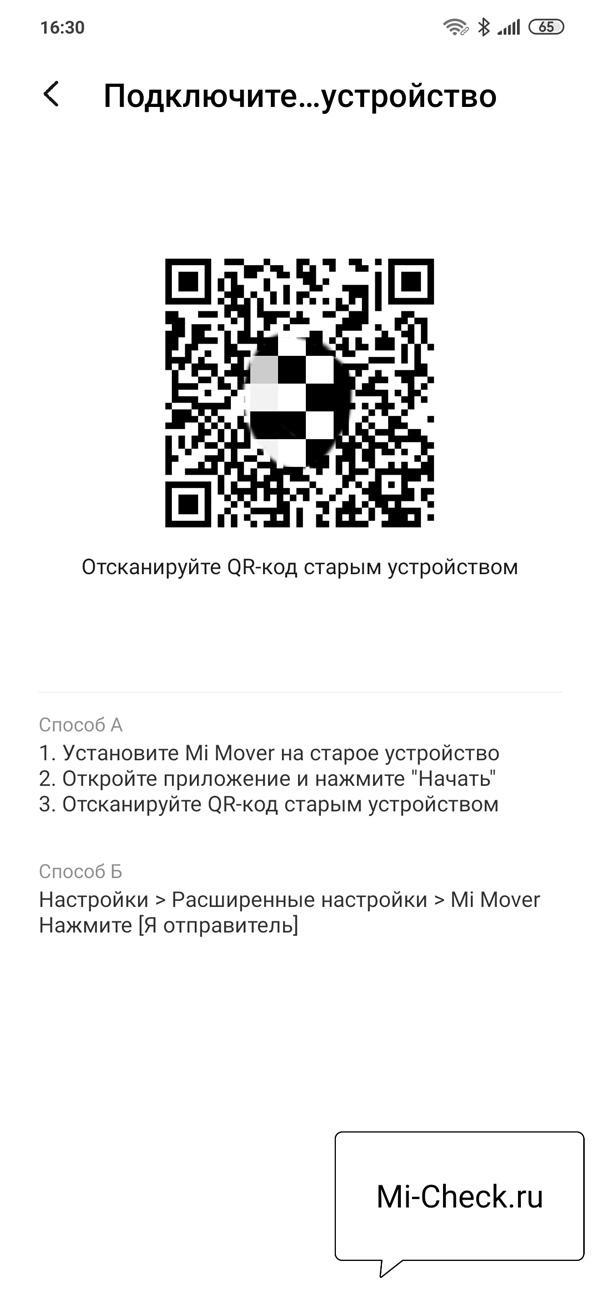Сгенерированный QR-код телефона получателя для синхронизации смартфонов Xiaomi