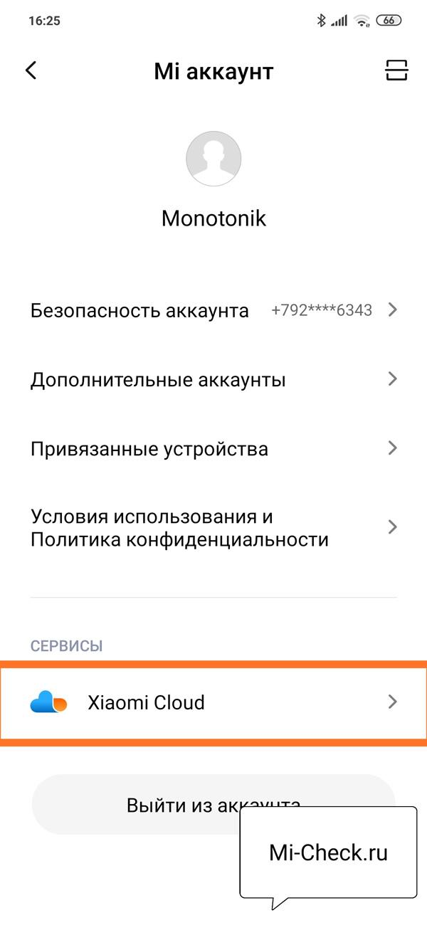 Выбор облака Xiaomi для синхронизации