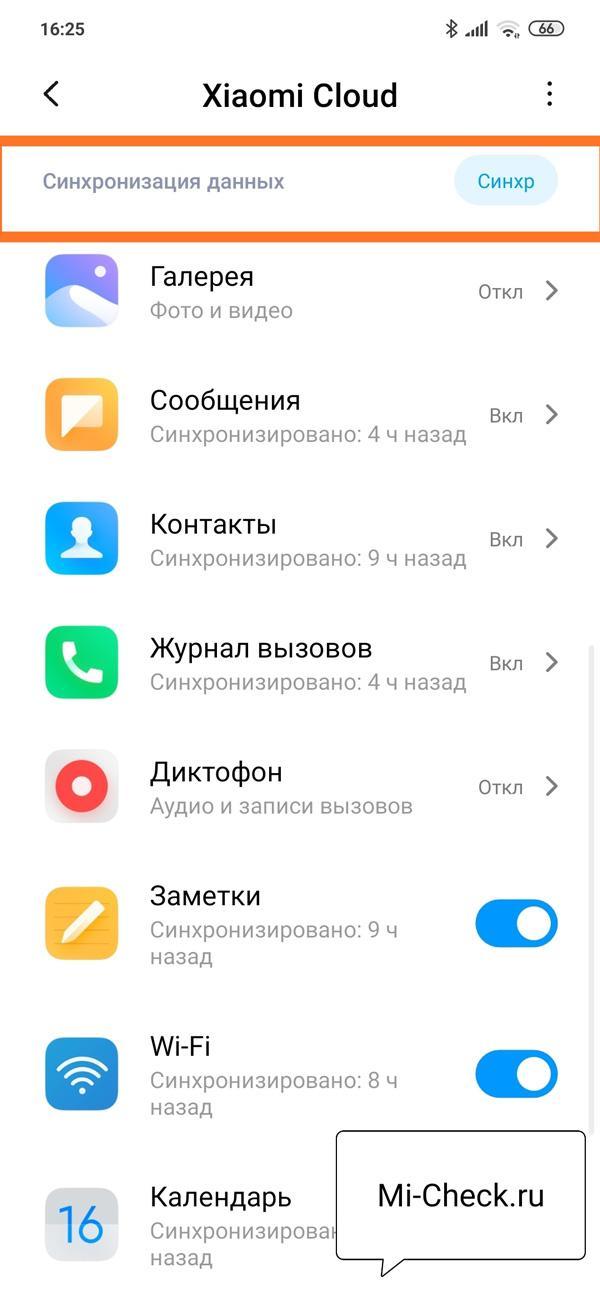 Выбор типа данных для синхронизации и её начало на Xiaomi
