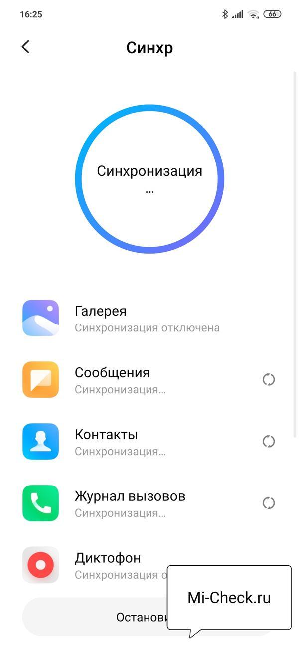Процесс синхронизации данных в облако Xiaomi