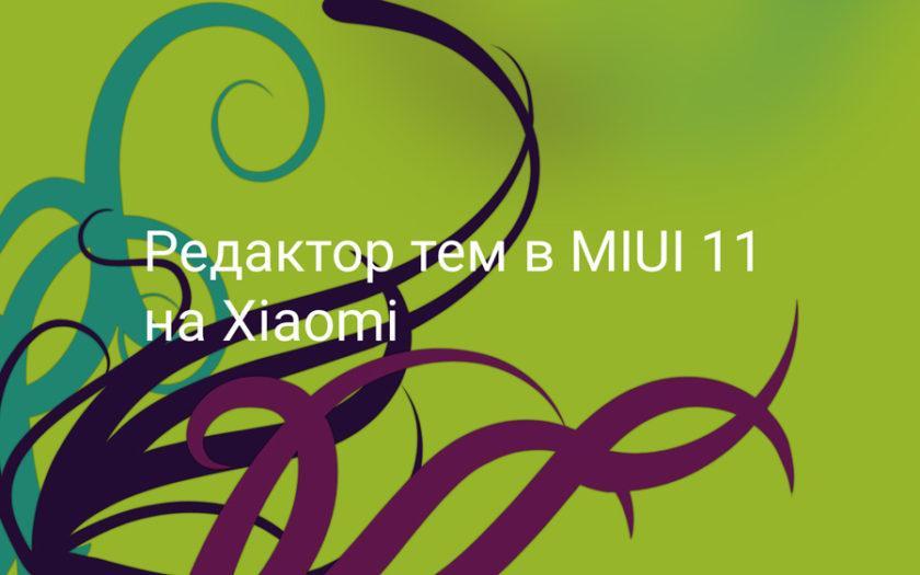 Редактор тем в MIUI 11 на Xiaomi