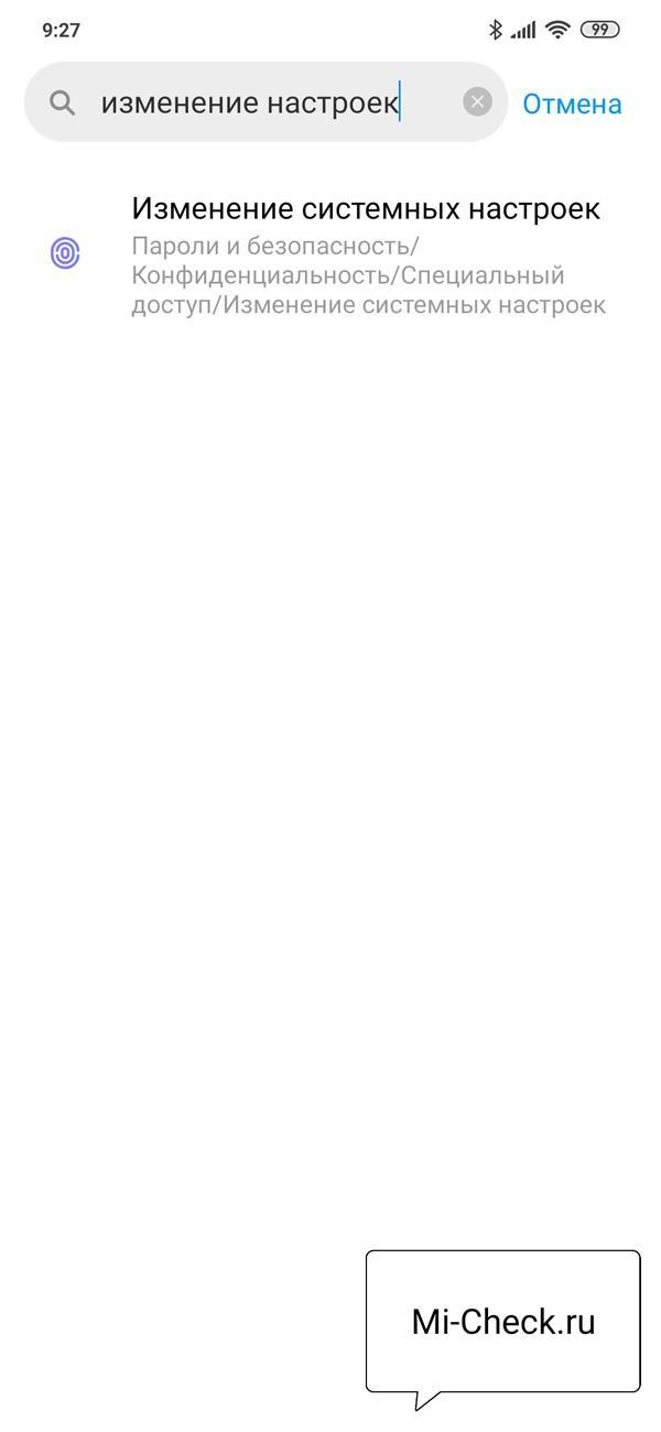 Изменение настроек работы приложений на Xiaomi