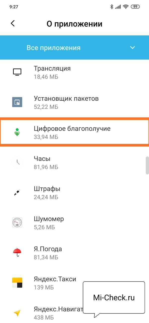 Поиск Цифрового благополучия в общем списке установленных приложений в MIUI 11 на Xiaomi