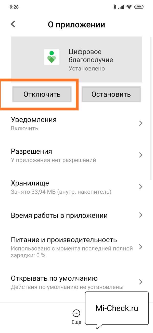 Отключение цифрового благополучия в MIUI 11
