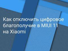 Как отключить цифровое благополучие в MIUI 11 на Xiaomi (Redmi)