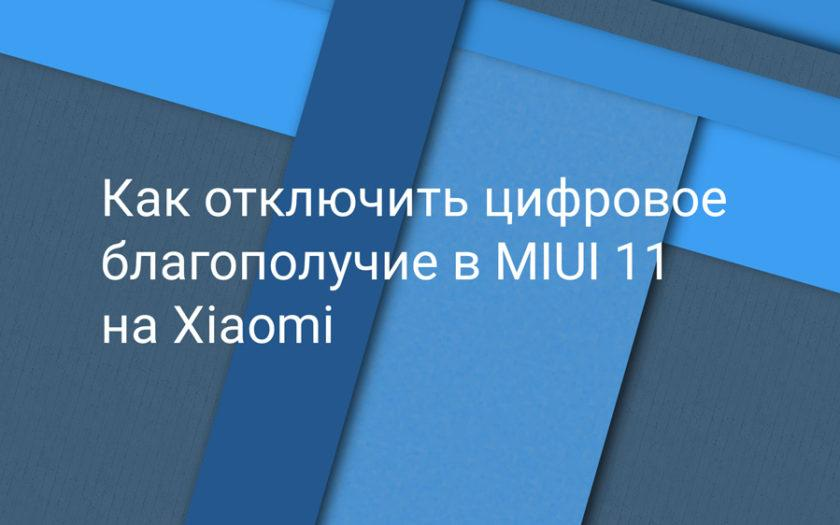 Как отключить цифровое благополучие в MIUI 11