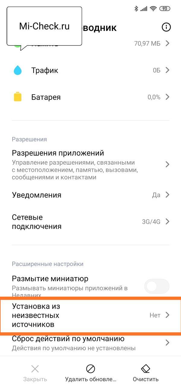 Разрешение на установку приложений из неизвестных источников для Проводника в MIUI 11 на Xiaomi