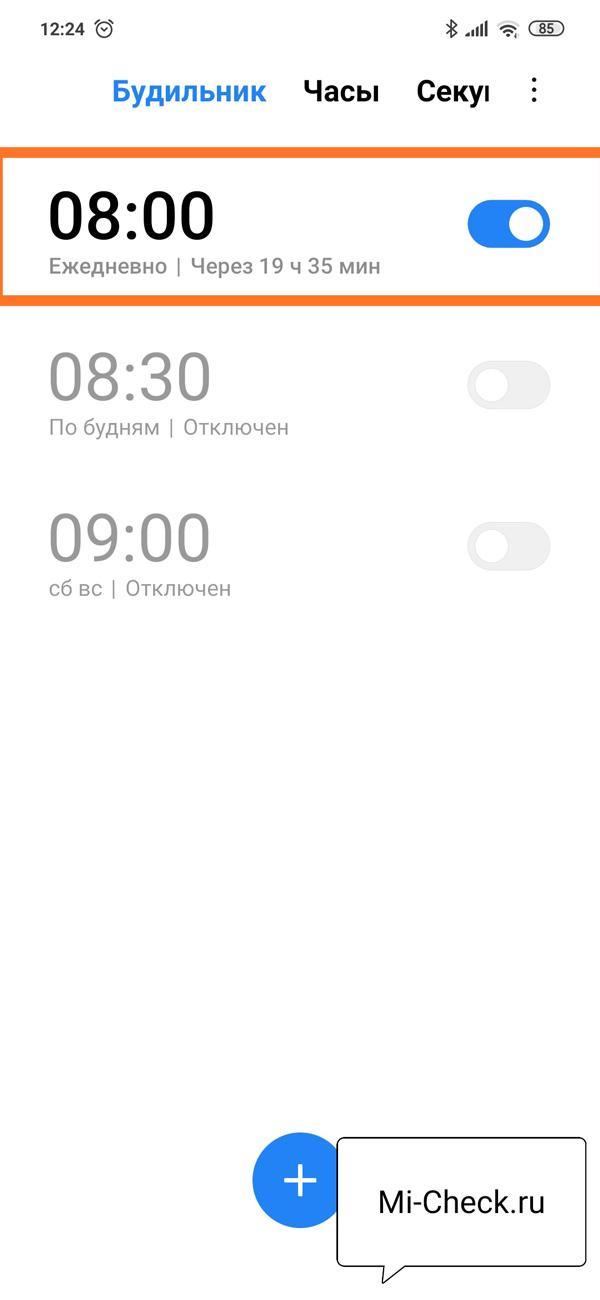Выбор активного будильника в MIUI 11