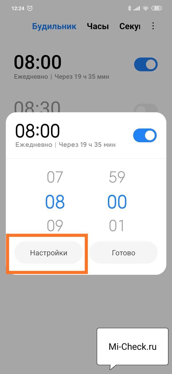 Вход в настройки будильника в MIUI 11