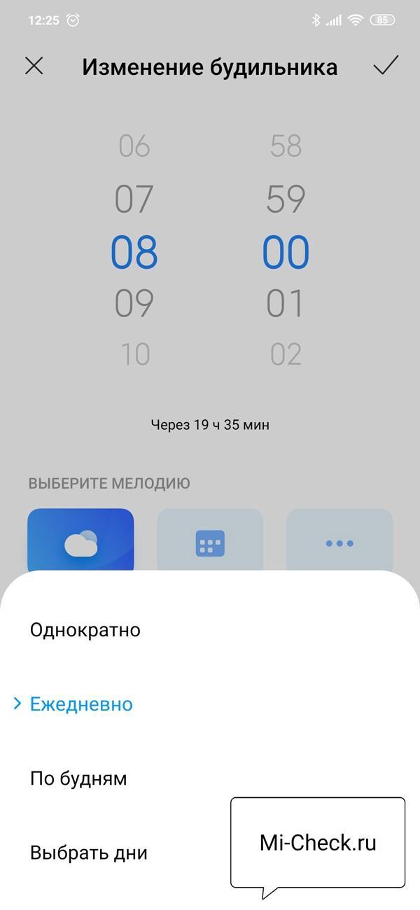 Выбор режима работы будильника в MIUI 11