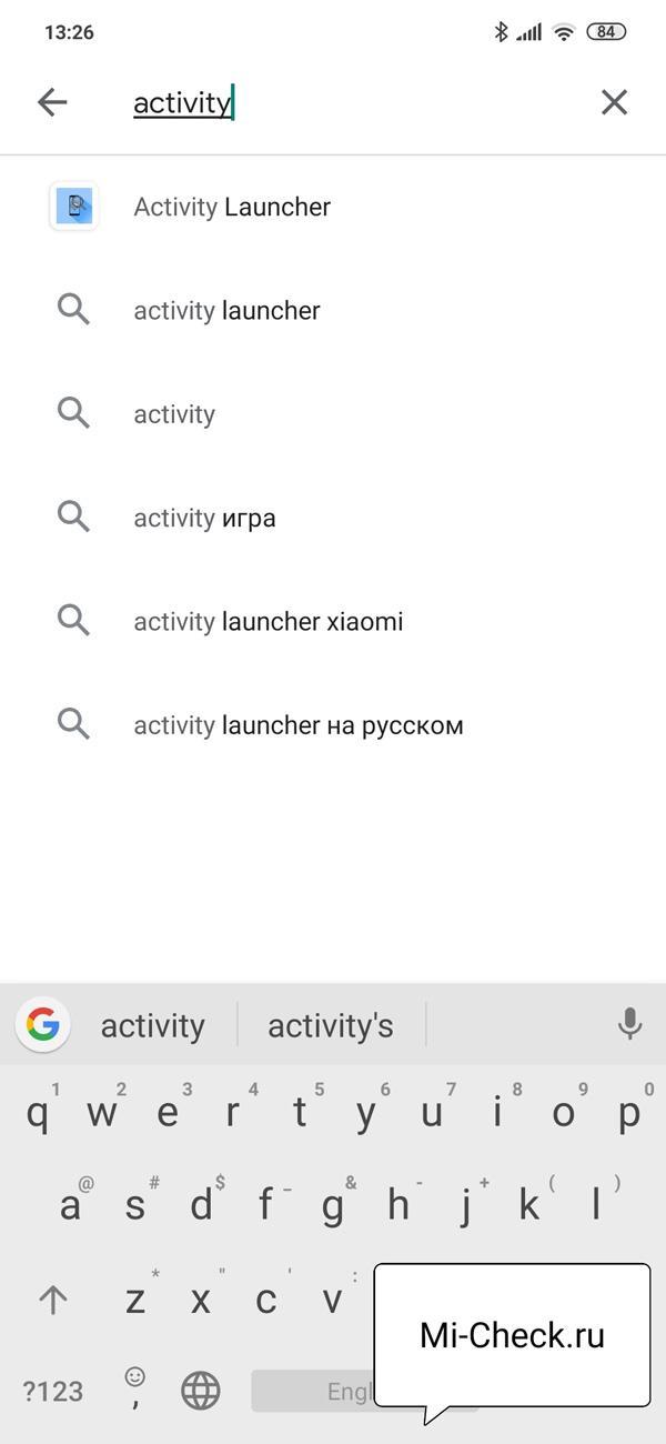 Поиск приложения activity launcher