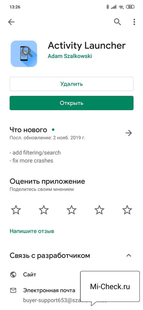 Страница приложения activity launcher в Play Маркет