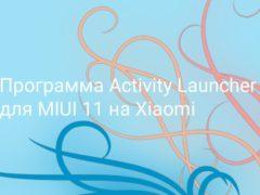 Как скачать и использовать приложение Activity Launcher в MIUI 11 на Xiaomi (Redmi)