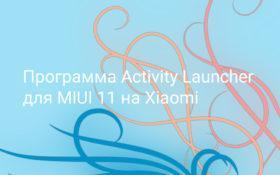 Как скачать и использовать приложение Activity Launcher в MIUI 11