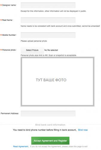 Анкета для регистрации дизайнерского Mi аккаунта